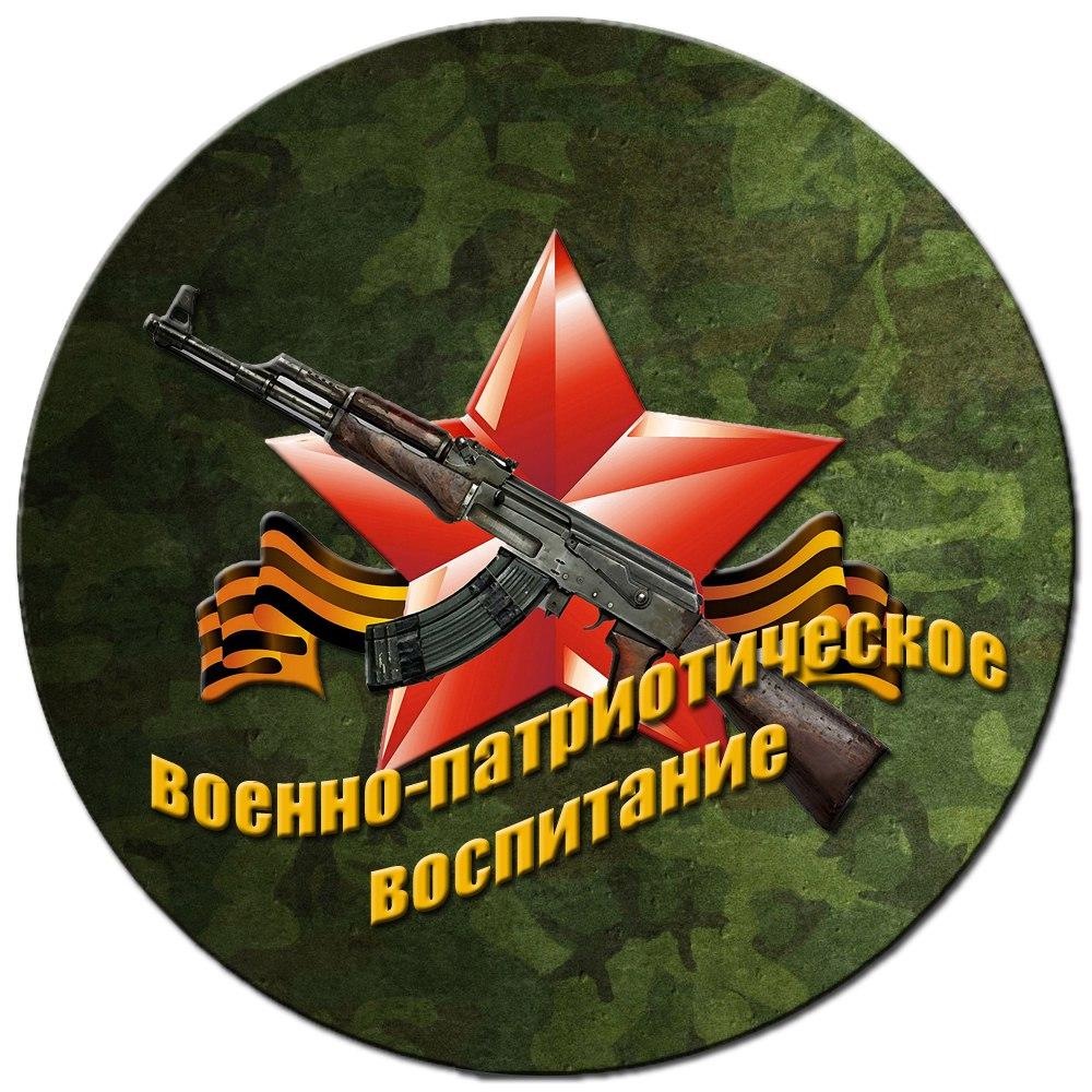 https://school36.centerstart.ru/sites/school36.centerstart.ru/files/tmp/news/Voenno-patrioticheskoe-vospitanie.jpg